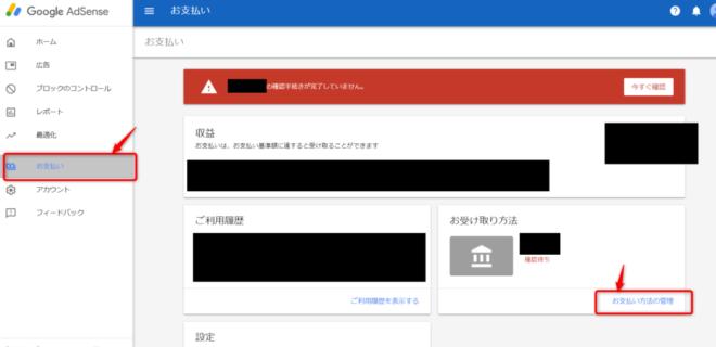 銀行口座情報の登録