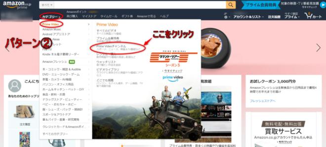 Amazon Prime Videoのチャンネルの登録・入会方法