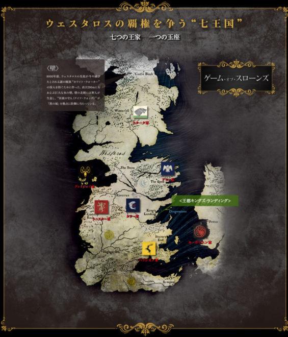 ゲーム・オブ・スローンズ 地図