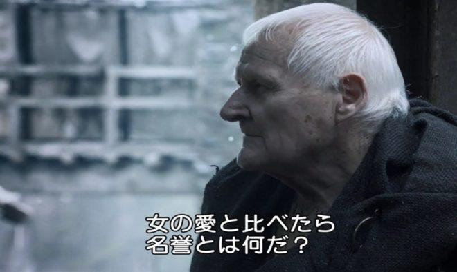 ゲーム・オブ・スローンズ メイスター・エイモン