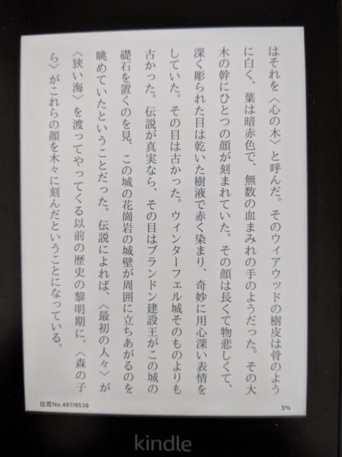 Kindle 文字サイズ