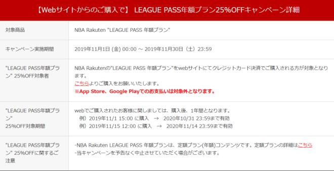 NBA Rakuten LEAGUE PASS年額プラン25%offキャンペーン