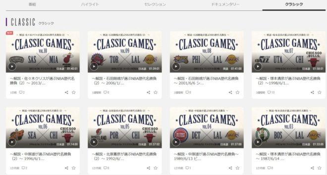 NBA Rakutenコンテンツ
