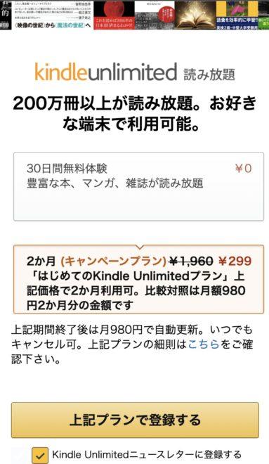はじめてのKindle Unlimitedキャンペーン 2021年1月