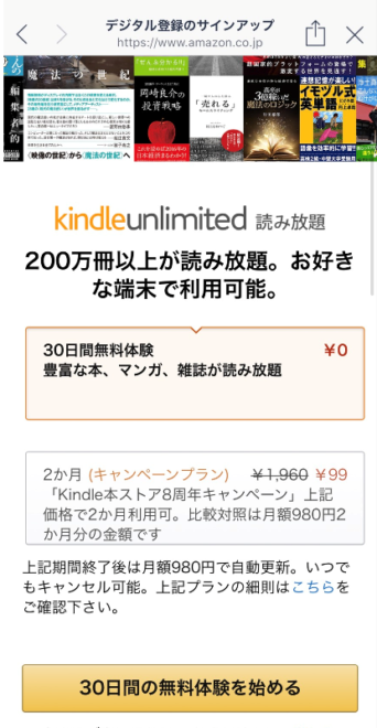 Kindle Unlimited 2020年10月 8周年キャンペーン 2か月99円