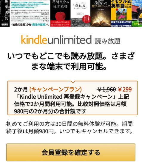 Kindle Unlimited 再登録キャンペーン 6月7日~