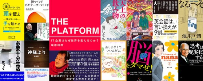 Kindle Unlimited キャンペーンまとめ