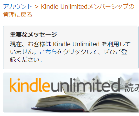 Kindle unlimited自動更新解除