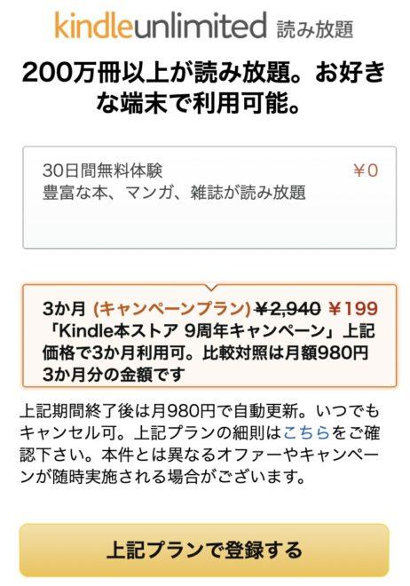 Kindle本ストア 9周年キャンペーン