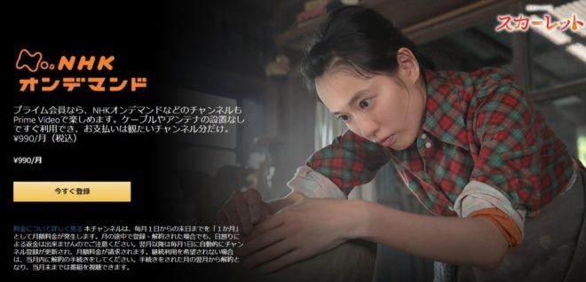 amazon NHKオンデマンド