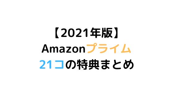 【2021年版】Amazonプライム特典