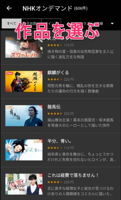 u-next NHKオンデマンド探し方