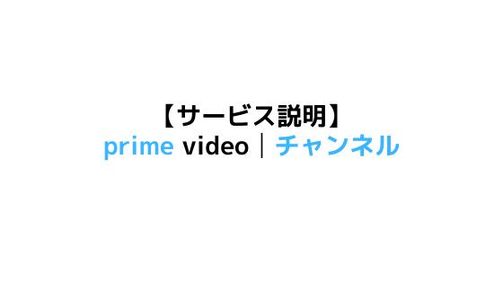 プライムビデオの管理