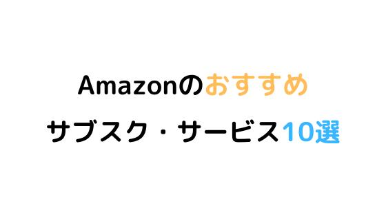 Amazonoサブスク・サービス