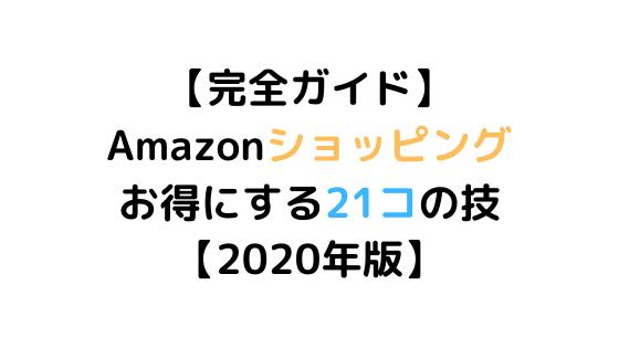 Amazon お得技完全ガイド