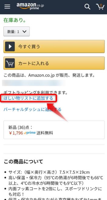 ほしい物リスト Amazon