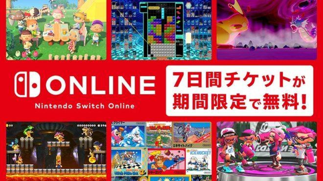 Nintendo Switch Online 7日間無料チケット