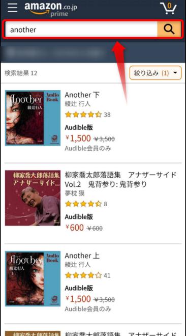 Audible本の買い方