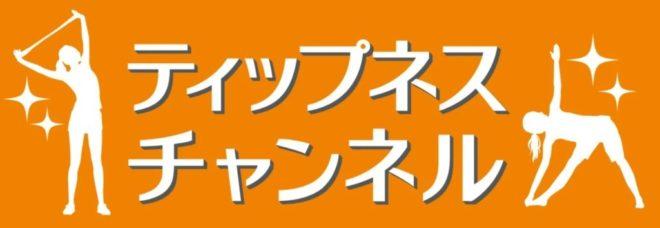 ティップネスチャンネル hulu