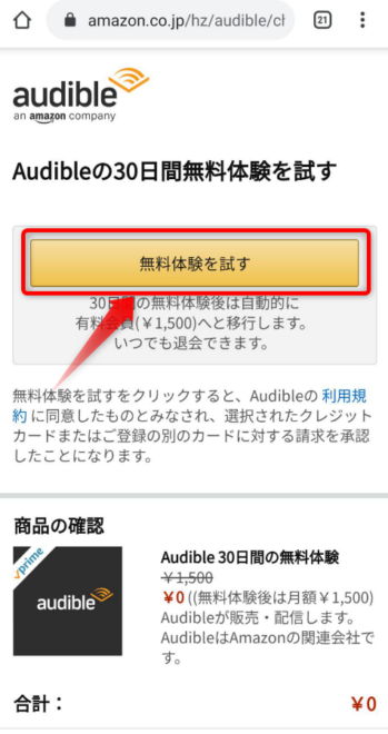 Audible登録方法
