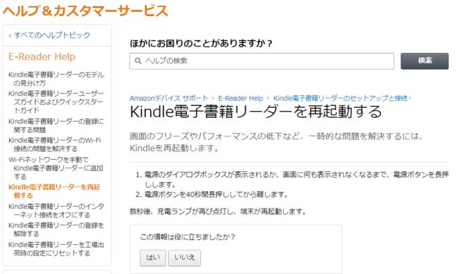 Kindle 不具合 再起動