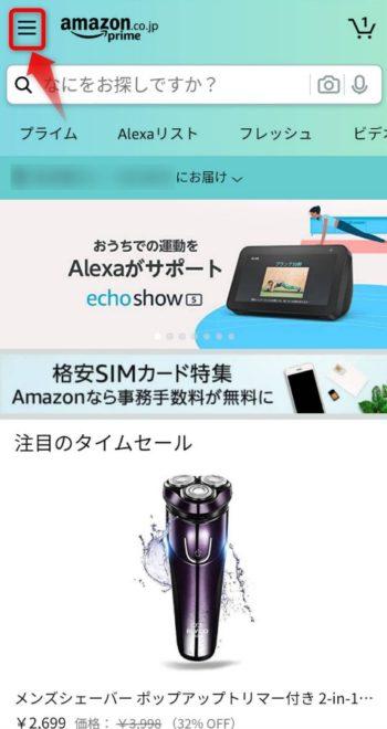 Kindle カスタマーサービス問い合わせ先2