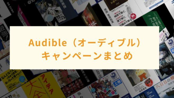 """Amazonの朗読サービス「Audible(オーディブル)」は初回登録者に限り30日無料体験が用意されていますが、年に何回か通常時よりもお得になる無料体験延長キャンペーンを開催しています。たとえば、最新のものですと…  <div class=""""st-minihukidashi-box"""" ><p class=""""st-minihukidashi"""" style=""""background:""""#3F51B5"""";color:""""#fff"""";margin: """"0;font-size:""""90""""%;font-weight:bold;border-radius:30px;""""><span class=""""st-minihukidashi-arrow"""" style=""""border-top-color: """"#3F51B5"""";""""></span><span class=""""st-minihukidashi-flexbox""""><i class=""""fa """"fa-hand-o-right"""" st-css-no"""" aria-hidden=""""true""""></i>2021年2月最新</span></p></div>  <div class=""""st-mybox  has-title """" style=""""background:""""#E8EAF6"""";border-color:"""""""";border-width:""""0""""px;border-radius:""""5""""px;margin: 25px 0;""""><p class=""""st-mybox-title"""" style=""""color:""""#757575"""";font-weight:bold;text-shadow: #fff 3px 0px 0px, #fff 2.83487px 0.981584px 0px, #fff 2.35766px 1.85511px 0px, #fff 1.62091px 2.52441px 0px, #fff 0.705713px 2.91581px 0px, #fff -0.287171px 2.98622px 0px, #fff -1.24844px 2.72789px 0px, #fff -2.07227px 2.16926px 0px, #fff -2.66798px 1.37182px 0px, #fff -2.96998px 0.42336px 0px, #fff -2.94502px -0.571704px 0px, #fff -2.59586px -1.50383px 0px, #fff -1.96093px -2.27041px 0px, #fff -1.11013px -2.78704px 0px, #fff -0.137119px -2.99686px 0px, #fff 0.850987px -2.87677px 0px, #fff 1.74541px -2.43999px 0px, #fff 2.44769px -1.73459px 0px, #fff 2.88051px -0.838246px 0px;font-size:0%;""""><i class=""""fa """""""" st-css-no"""" aria-hidden=""""true""""></i>""""""""</p><div class=""""st-in-mybox"""">  Audible2か月無料キャンペーン  キャンペーン内容 ⇒Audibleが2か月間無料、期間中に好きな本を2冊無料で聴ける キャンペーン期間 ⇒2021年1月27日(水)10:00~ 2021年2月24日(水)23:59まで キャンペーン対象者 ⇒新規登録者、あるいは「最後に会員登録してから12カ月以上経過した者」   注意点・備考  対象者には2か月間の無料体験が付与される 無料体験登録後すぐに会員特典の1コイン、無料体験登録から31日目にもう1枚付与される(2か月で合計2コイン)  2か月間の無料体験終了後は自動的に有料会員(月額1,500円)になり、毎月1コインが会員特典として付与される いつでも退会可能  </div></div>     このページではオーディオブックAudibleのサービス内容(本の聴き方・コインの使い方など)や、登録解約方法を説明していきます。下のもくじを利用して、好きなところから読んでください。  <p class="""" st-mybtn st-reflection"""" style=""""background:""""#039BE5""""; background: linear-gradient(to bottom, """"#29B6F6"""", """"#039BE5"""");border-color:""""#4FC3F7"""";border-width:""""1""""px;border-radius:""""5""""px;font-"""