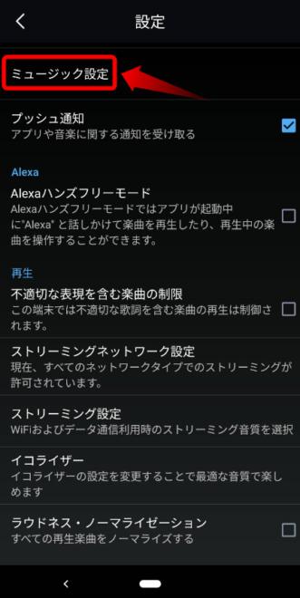 Amazon music 自動更新を設定しない方法 スマホ