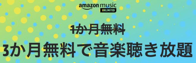 Amazon Music Unlimted 3か月無料キャンペーン