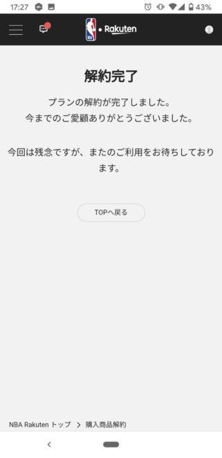 NBA Rakuten Web解約手順