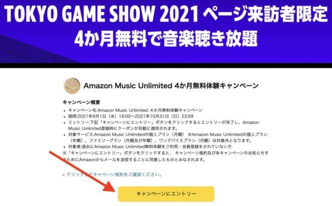 amazon music unlimited 4か月無料キャンペーン tgs エントリー方法