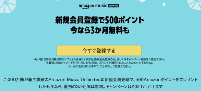 Amazon Music Unlimited3か月無料