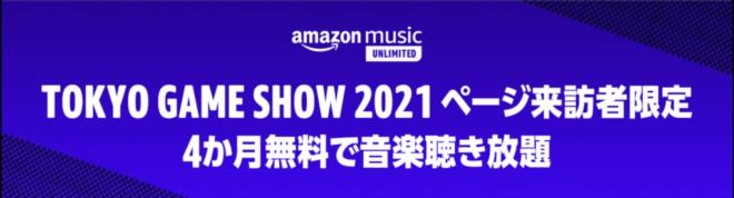 amazon music unlimited 4か月無料キャンペーン tgs