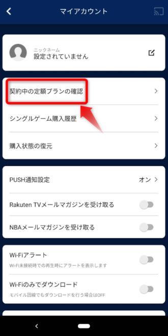 NBA Rakuten 自動課金 次回課金日の確認方法