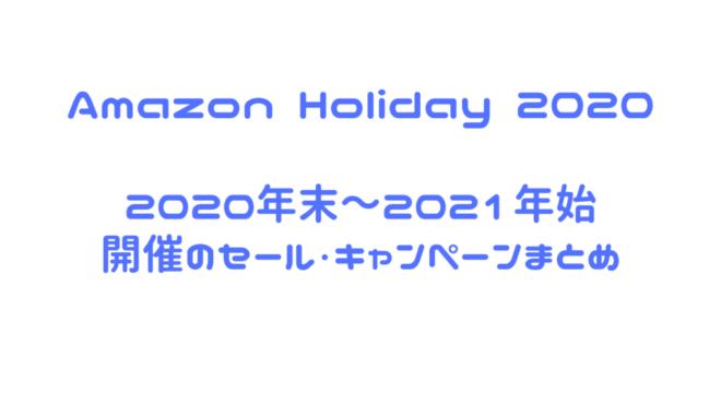 Amazon Holiday 2020 2020年末~2021年始 開催のセール・キャンペーンまとめ