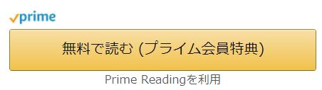 Prime Reading対象本の見つけ方