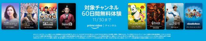 Amazon Prime Video チャンネル 60日無料