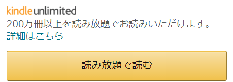 Kindle Unlimited 対象本