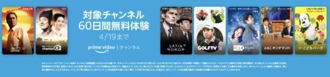 amazon prime video チャンネル60日無料体験キャンペーン