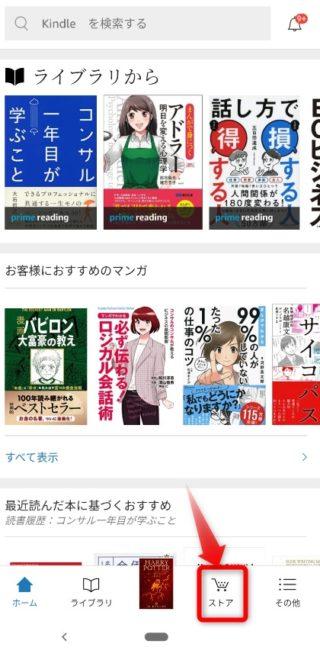 Prime Reading対象本の探し方