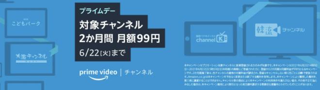 2021年プライムデー Amazon Prime Video チャンネル 2か月99円 キャンペーン