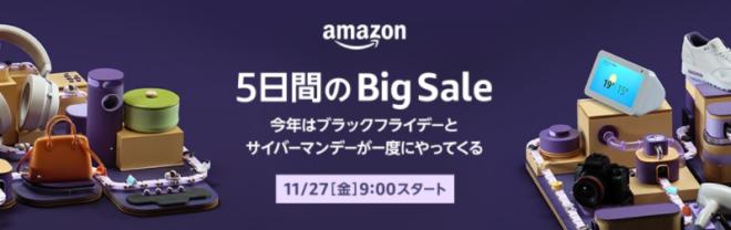 Amazon ブラックフライデー&サイバーマンデー