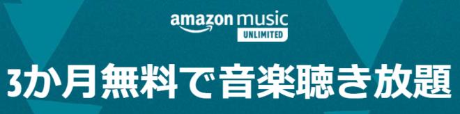 Amazon Music Unlimited 3か月無料
