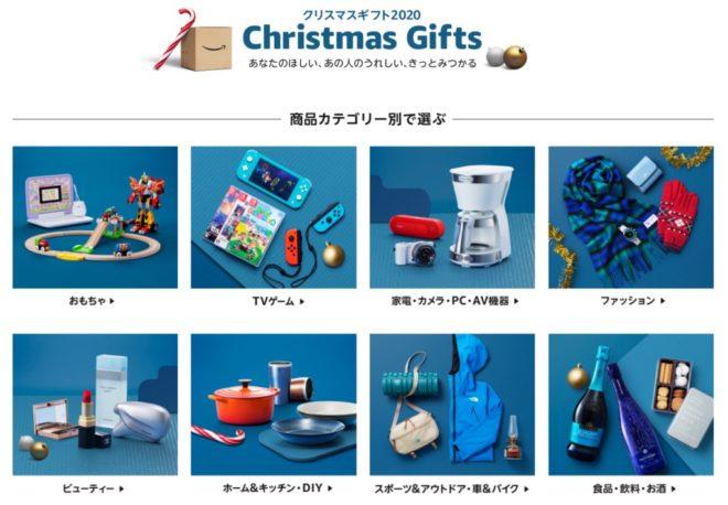 Amazon クリスマスギフト2020