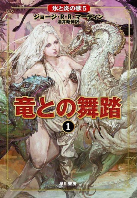 鈴木康士 A Dance with Dragons 『竜との舞踏』1