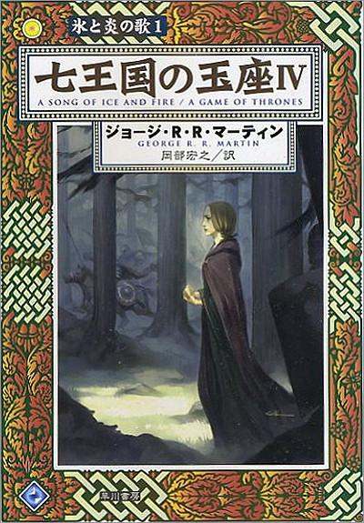 菅原健 A Game of Thrones 『七王国の玉座』4