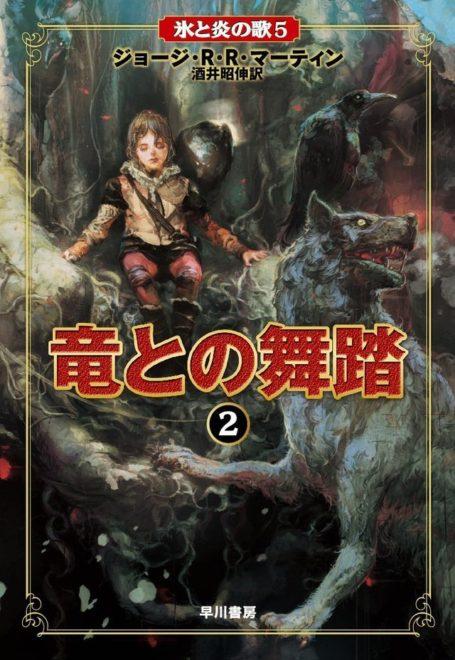 鈴木康士 A Dance with Dragons 『竜との舞踏』2