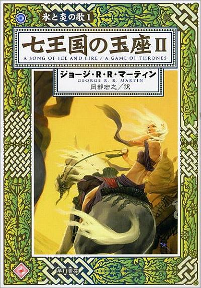 菅原健 A Game of Thrones 『七王国の玉座』2