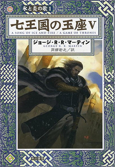 菅原健 A Game of Thrones 『七王国の玉座』5