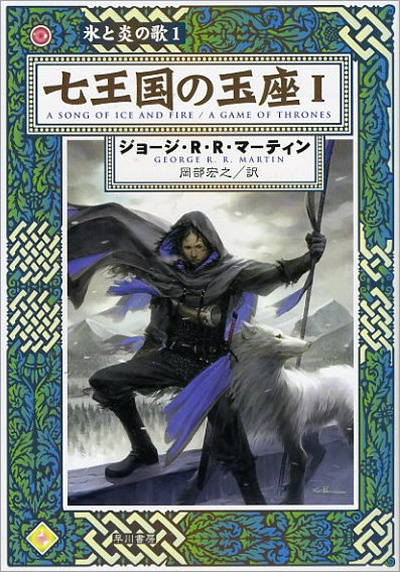 菅原健 A Game of Thrones 『七王国の玉座』1